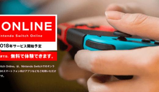Nintendo Switchのオンライン有料化はいつから?料金や支払い方法について解説!