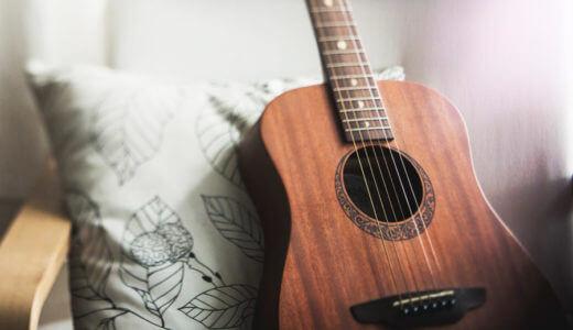 アコースティックギターを始めるために必要なものまとめ
