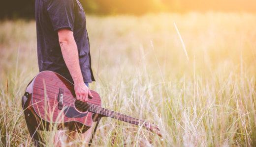 ギター教室に通うべき3つの理由と選び方