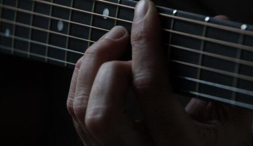 ギター初心者が練習するべき基礎コードを分かりやすく解説