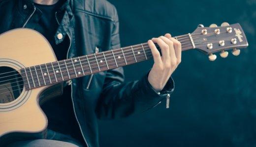ギターのFコードの押さえ方|初心者でも簡単に押さえるコツ